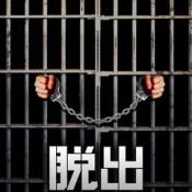iPhone、iPadアプリ「脱出ゲーム PRISON 〜監獄からの脱出〜」のアイコン
