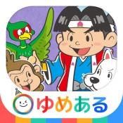 iPhone、iPadアプリ「【日本昔話】桃太郎・浦島太郎など幼児向け絵本の読み聞かせ1」のアイコン