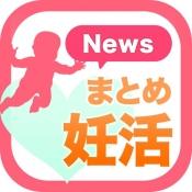 iPhone、iPadアプリ「妊活ブログ&ニュースまとめ速報」のアイコン