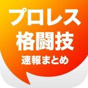 iPhone、iPadアプリ「プロレス&格闘技ニュースまとめ速報」のアイコン