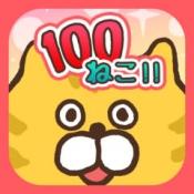 iPhone、iPadアプリ「100ねこ!!」のアイコン