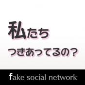 iPhone、iPadアプリ「私たちつきあってるの? - Fake Social Network -」のアイコン