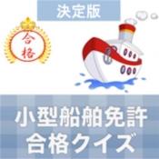 iPhone、iPadアプリ「小型船舶免許 合格クイズ」のアイコン