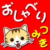 iPhone、iPadアプリ「おしゃべりつみきDX【無料】」のアイコン