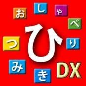 iPhone、iPadアプリ「おしゃべりつみきDX ひらがな、カタカナ、アルファベット、足し算引き算」のアイコン