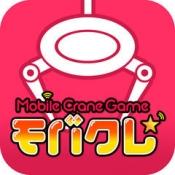 iPhone、iPadアプリ「「モバクレ」ネットでできる オンラインのクレーンゲーム!」のアイコン