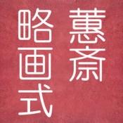iPhone、iPadアプリ「蕙斎略画式メーカー 人物編」のアイコン