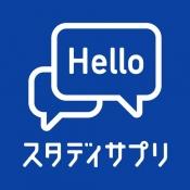 iPhone、iPadアプリ「英会話、英語リスニング - スタディサプリENGLISH」のアイコン