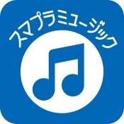 iPhone、iPadアプリ「スマプラミュージック」のアイコン