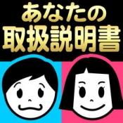 iPhone、iPadアプリ「あなたの取扱説明書〜性格完全マニュアル〜」のアイコン