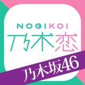 iPhone、iPadアプリ「[乃木坂46公式]乃木恋~坂道の下で、あの日僕は恋をした~」のアイコン