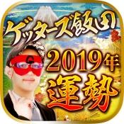 iPhone、iPadアプリ「【2019年の運勢】ゲッターズ飯田の占い」のアイコン