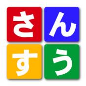 iPhone、iPadアプリ「さんすうつみき【無料】足し算、引き算、算数、数字学習」のアイコン