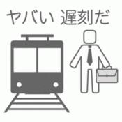 iPhone、iPadアプリ「30秒で通勤する方法〜八王子から東京駅まで〜究極のバカゲー」のアイコン