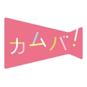 iPhone、iPadアプリ「カムバ! 妊娠〜出産〜職場復帰まで応援アプリ」のアイコン