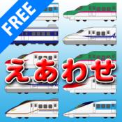 iPhone、iPadアプリ「しんかんせん えあわせ【新幹線神経衰弱】無料」のアイコン