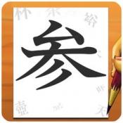 iPhone、iPadアプリ「順番漢字パズル3」のアイコン