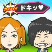 iPhone、iPadアプリ「俺マイブサイク~カジュアル恋愛バラエティ~無料恋愛ゲーム」のアイコン