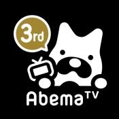 AbemaTV アベマティーヴィー