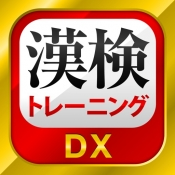 iPhone、iPadアプリ「漢字検定・漢検漢字トレーニングDX」のアイコン