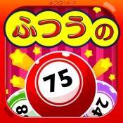 iPhone、iPadアプリ「ふつうのビンゴ - 人気のパーティーゲーム!」のアイコン