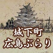 iPhone、iPadアプリ「城下町広島ぶらり」のアイコン