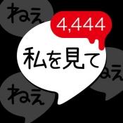 iPhone、iPadアプリ「【謎解き】自称カノジョからの病みすぎメッセージ」のアイコン