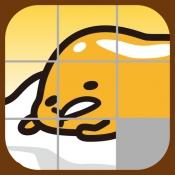 iPhone、iPadアプリ「ぐでたまのすたんぷだり〜&パズル」のアイコン