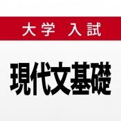 iPhone、iPadアプリ「大学入試対策問題集〜現代文基礎〜」のアイコン