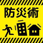 iPhone、iPadアプリ「防災アプリ〜地震発生時の対応について 防災クイズ で学べる〜」のアイコン