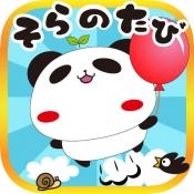 iPhone、iPadアプリ「パンダのたぷたぷ そらのたび」のアイコン