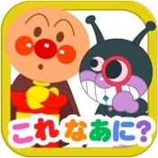 iPhone、iPadアプリ「アンパンマンとこれ なあに?|赤ちゃん・幼児向け無料知育アプリ」のアイコン