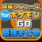 iPhone、iPadアプリ「攻略ニュースまとめ for ポケモンGO」のアイコン