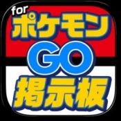 iPhone、iPadアプリ「ポケGO全国掲示板アプリ for ポケモンGO」のアイコン
