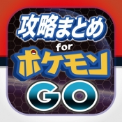 iPhone、iPadアプリ「攻略ブログまとめニュース速報 for ポケモンGO」のアイコン