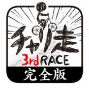 iPhone、iPadアプリ「チャリ走3rd Race 完全版」のアイコン