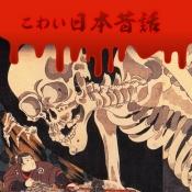 iPhone、iPadアプリ「こわい日本昔話 ~侍が斬る怖い妖怪ゲーム~」のアイコン