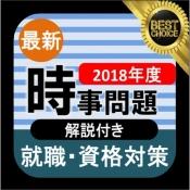 iPhone、iPadアプリ「時事 2018年度 新卒向け 時事問題 就活・公務員試験 一般常識」のアイコン