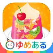 iPhone、iPadアプリ「親子でつくろう!わたしのぷるるんゼリー(クッキングおままごと)」のアイコン