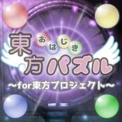 iPhone、iPadアプリ「東方おはじきパズル〜脳トレ系ひっぱりゲーム for 東方〜」のアイコン