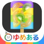 iPhone、iPadアプリ「親子でつくろう!わたしのアイスキャンディー(クッキングおままごと)」のアイコン