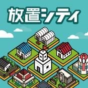 iPhone、iPadアプリ「放置シティ ~のんびり街づくりゲーム~」のアイコン