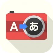 iPhone、iPadアプリ「翻訳レンズ-撮影するだけ!辞書と翻訳でサクサク読める-」のアイコン