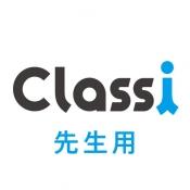 iPhone、iPadアプリ「Classi先生用」のアイコン