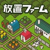 iPhone、iPadアプリ「放置ファーム ~のんびり畑づくりゲーム~」のアイコン