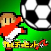 iPhone、iPadアプリ「カルチョビットA(アー) サッカークラブ育成シミュレーション」のアイコン