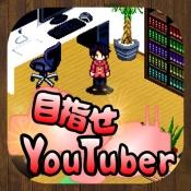 iPhone、iPadアプリ「目指せYouTuber -人気ユーチューバー育成ゲーム-」のアイコン