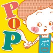 iPhone、iPadアプリ「POPKIT Lite - お店のPOPをカンタン作成!」のアイコン