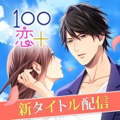 iPhone、iPadアプリ「100シーンの恋+」のアイコン
