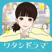 iPhone、iPadアプリ「ワタシドラマ~恋愛・結婚・お仕事、女性向けストーリー!」のアイコン